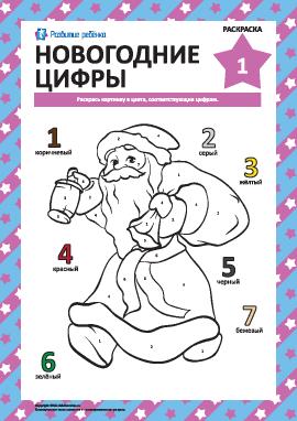 Раскраска «Новогодние цифры» № 1
