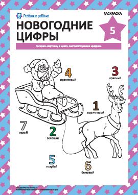 Раскраска «Новогодние цифры» № 5