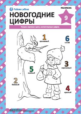 Раскраска «Новогодние цифры» № 9