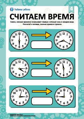 Учимся считать пройденное время № 4