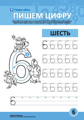 Учимся писать печатную цифру 6