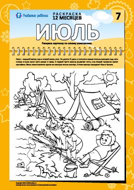 Раскраска «12 месяцев»: июль