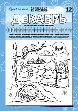 Раскраска «12 месяцев»: декабрь
