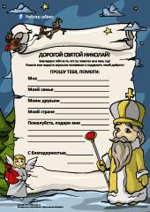 Праздник Святого Николая Letter-nicholas_rus_ru_i