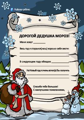 Пишем письмо Дедушке Морозу