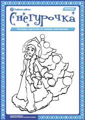 Новогодняя раскраска «Снегурочка» – Развитие ребенка