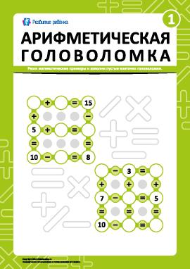 Арифметическая головоломка № 1