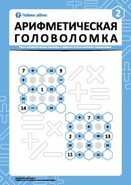 Арифметическая головоломка № 2