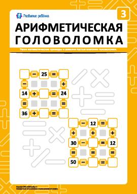 Арифметическая головоломка № 3