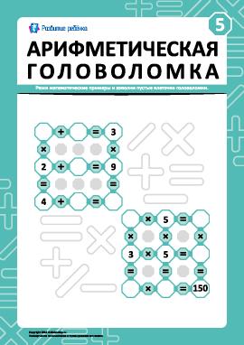 Арифметическая головоломка № 5