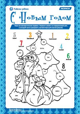 Арифметическая раскраска «С новым годом»