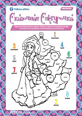 Арифметическая раскраска «Снегурочка»