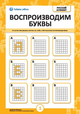 Воспроизводим русские буквы А, Б, В