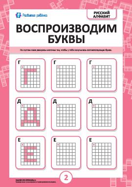 Воспроизводим русские буквы Г, Д, Е