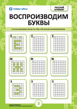 Воспроизводим русские буквы Ё, Ж, З