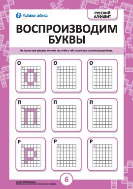 Воспроизводим русские буквы О, П, Р