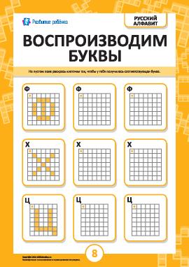 Воспроизводим русские буквы Ф, Х, Ц