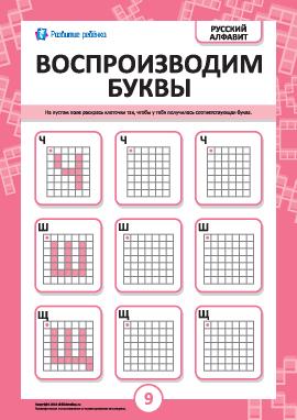 Воспроизводим русские буквы Ч, Ш, Щ