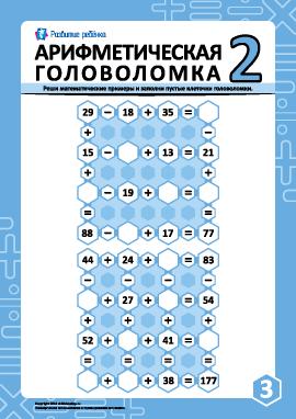 Головоломки по арифметике: задание № 3