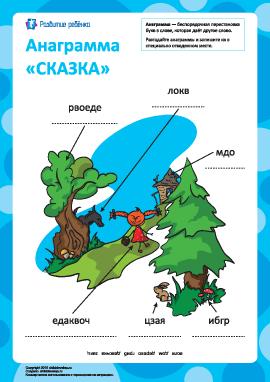 Анаграмма «Сказка»