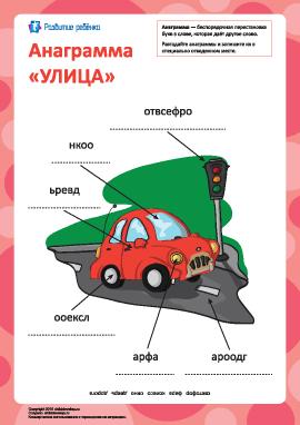 Анаграмма «Улица»