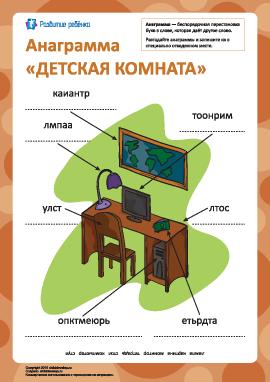 Анаграмма «Детская комната»