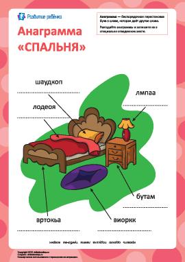 Анаграмма «Спальня»