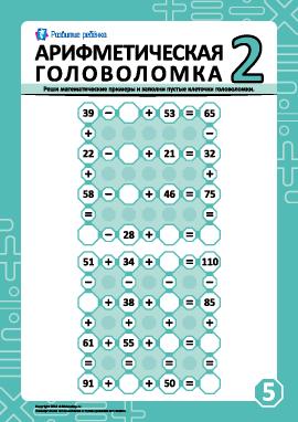 Головоломки по арифметике: задание № 5