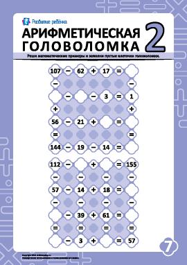 Головоломки по арифметике: задание № 7