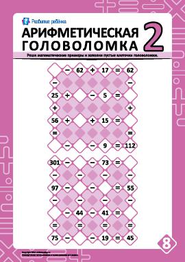 Головоломки по арифметике: задание № 8