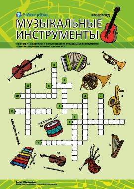 Кроссворд «Музыкальные инструменты»