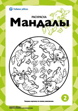 Гармонизирующая раскраска «Мандалы» № 2