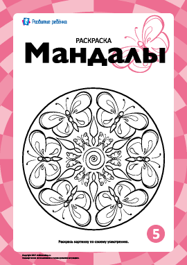 Гармонизирующая раскраска «Мандалы» № 5