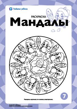 Гармонизирующая раскраска «Мандалы» № 7