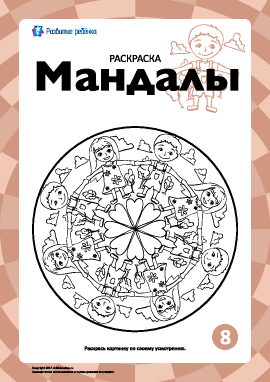 Гармонизирующая раскраска «Мандалы» № 8