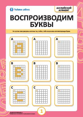 Воспроизводим английские буквы A, B, C