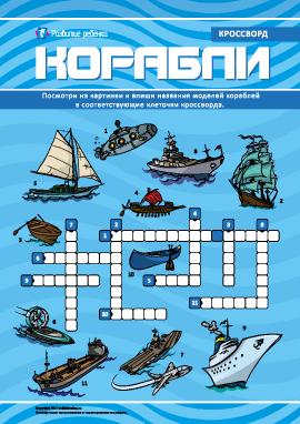 Познавательный кроссворд «Модели кораблей»