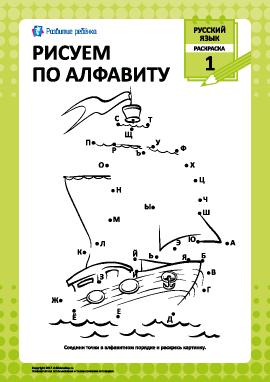 Рисуем по русскому алфавиту № 1