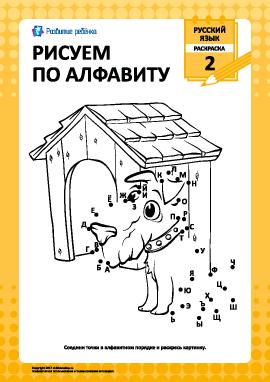 Рисуем по русскому алфавиту № 2
