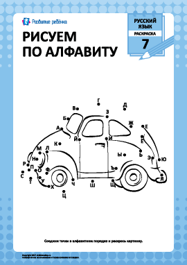 Рисуем по русскому алфавиту № 7