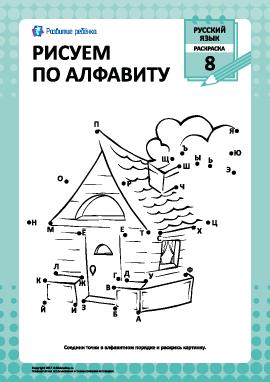 Рисуем по русскому алфавиту № 8