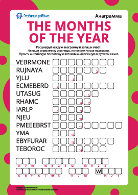 Анаграмма «The months of the year»