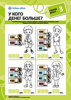 Учимся считать деньги № 3