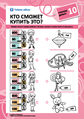 Учимся считать деньги № 10