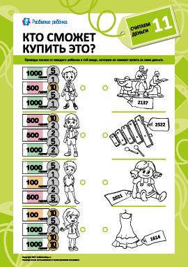 Учимся считать деньги № 11