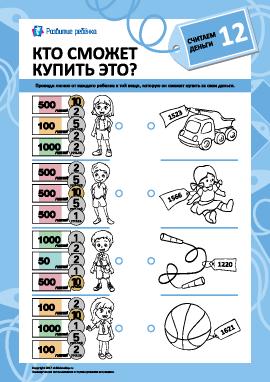 Учимся считать деньги № 12