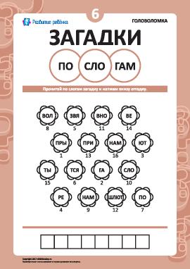 «Загадки по слогам» № 6 (русский язык)