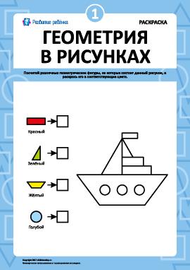 «Геометрия в рисунках»: задание № 1