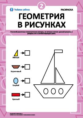«Геометрия в рисунках»: задание № 2