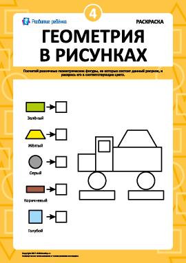 «Геометрия в рисунках»: задание № 4